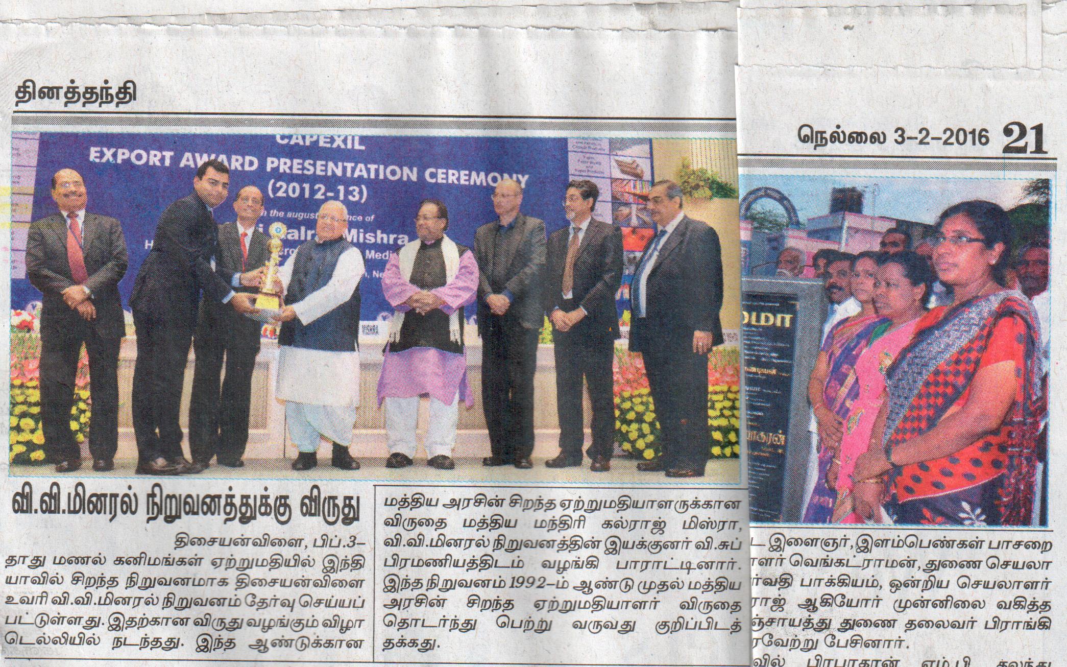 Daily Thanthi News